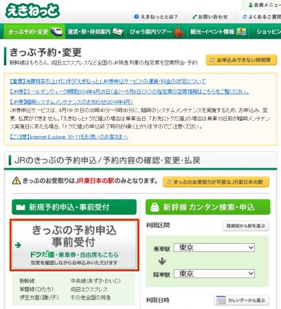 きっぷ予約・変更