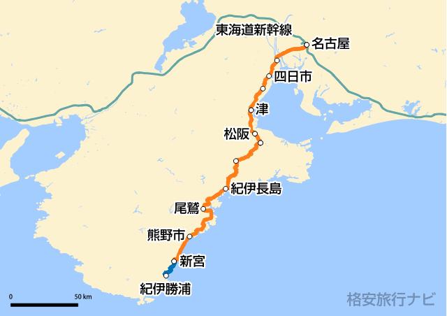 特急ワイドビュー南紀 路線図