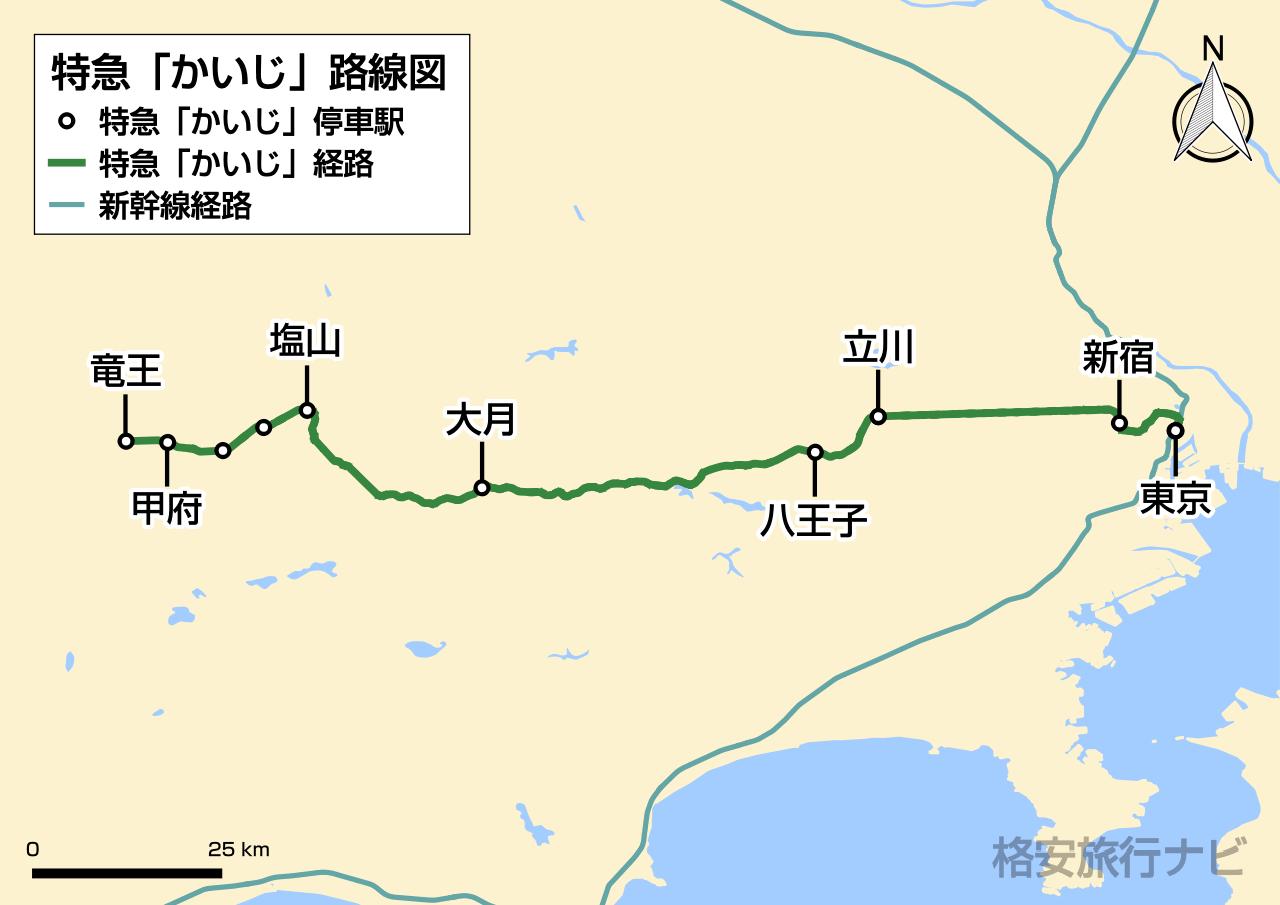 特急『かいじ』路線図