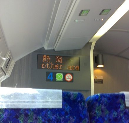熱海行き普通列車グリーン車