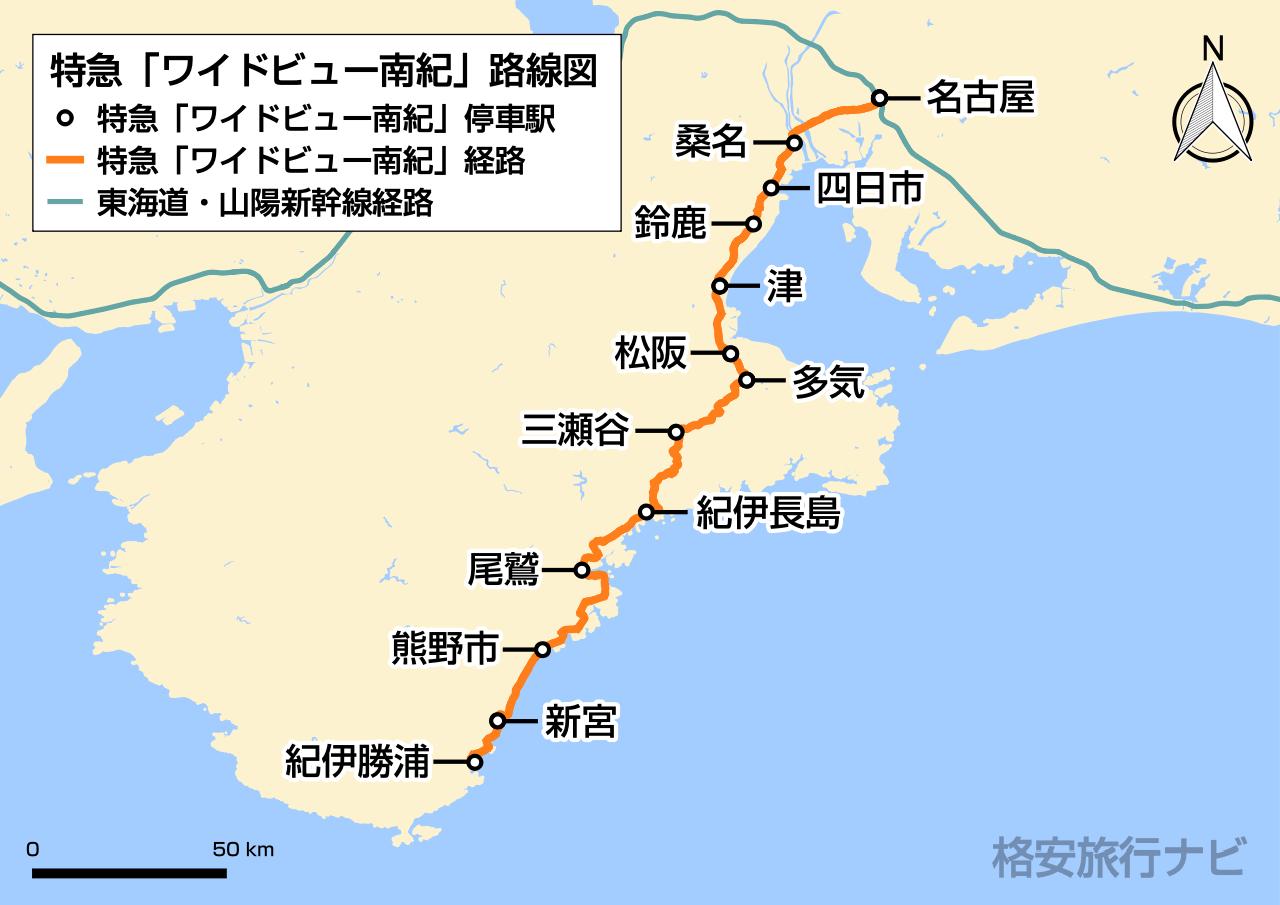 特急『ワイドビュー南紀』路線図