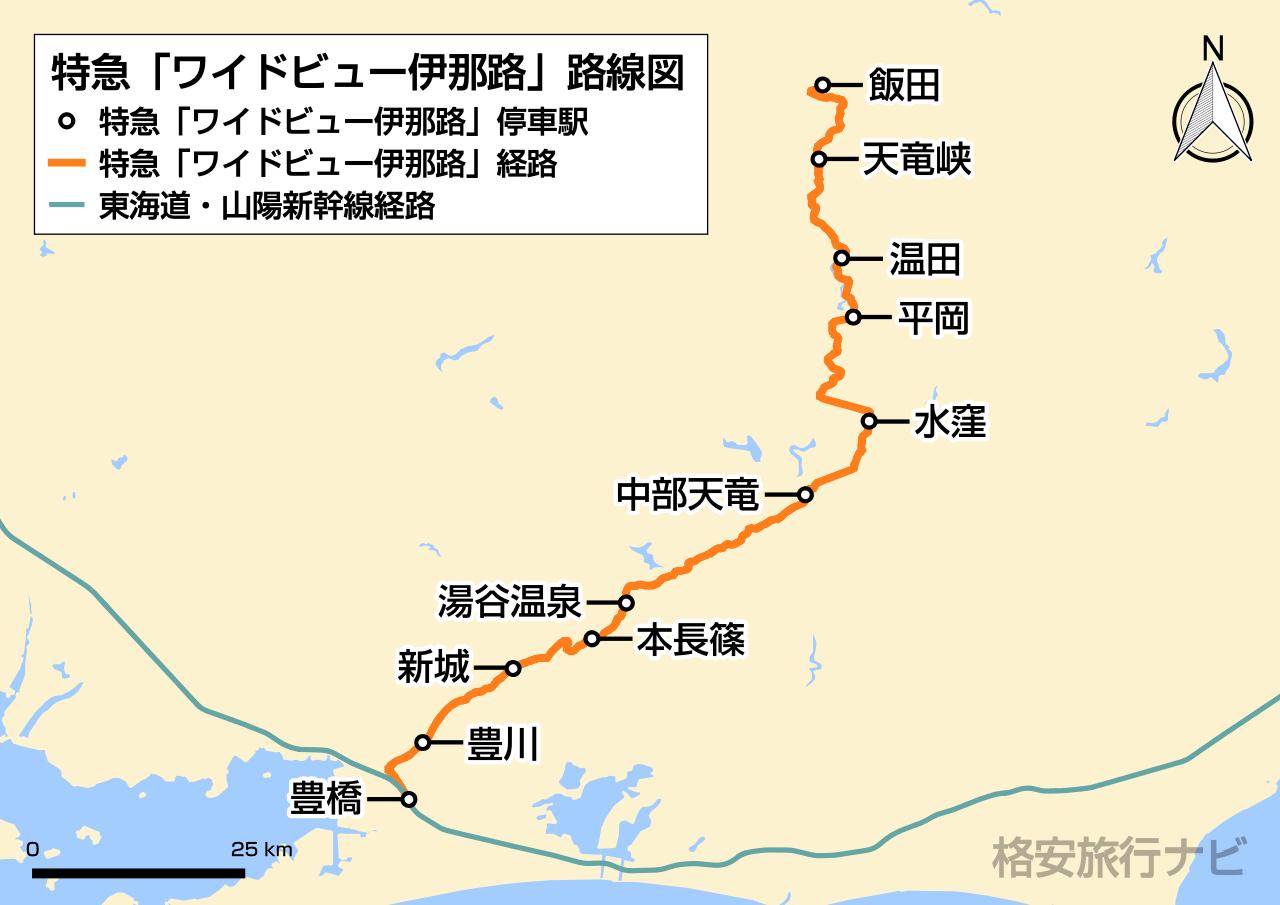 特急『ワイドビュー伊那路』路線図