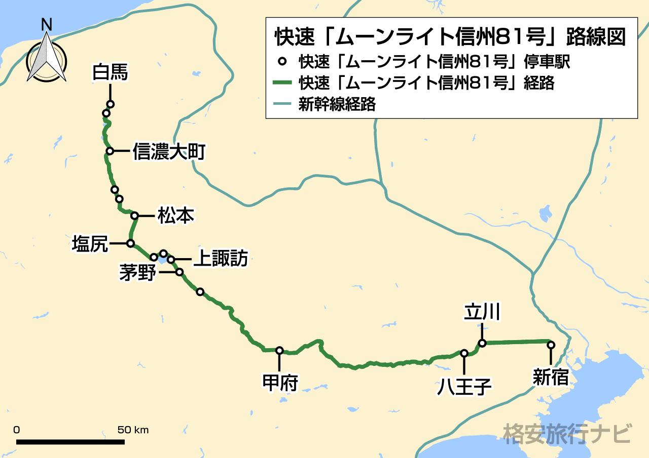 快速『ムーンライト信州81号』路線図