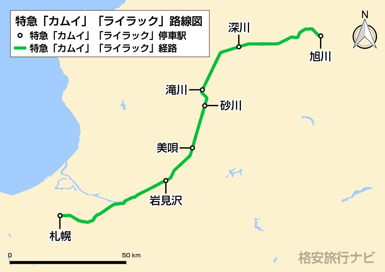 特急『カムイ』『ライラック』路線図