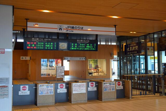 JR高山駅改札口