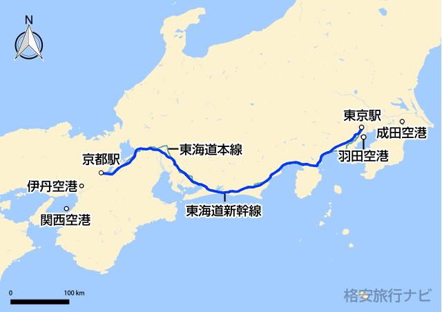 東京〜京都