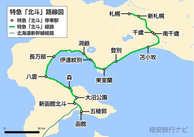 特急『北斗』路線図
