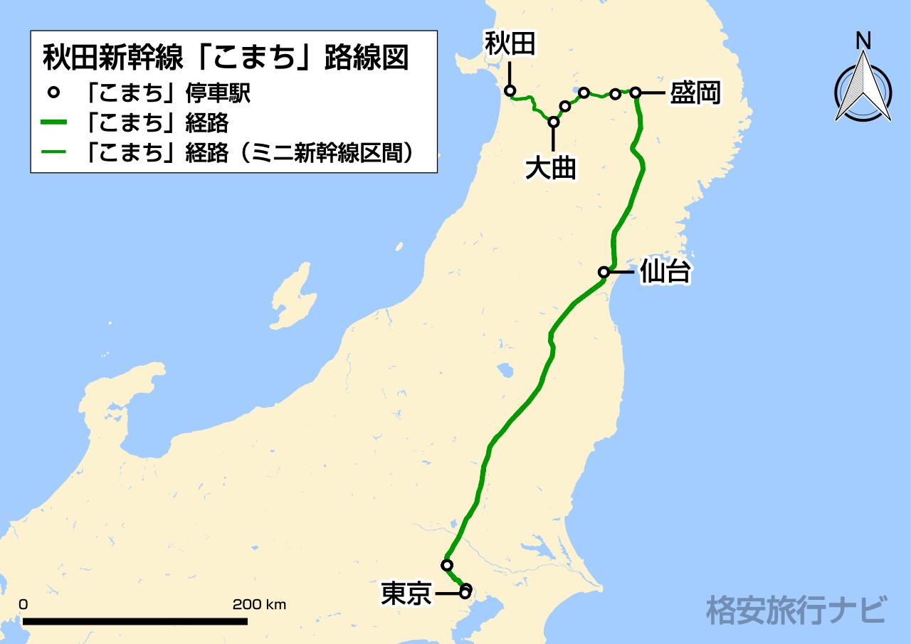 秋田新幹線『つばさ』路線図